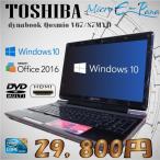 Windows 10 Home A4型ノートパソコン TOSHIBA dynabook Qosmio V65/87MYD Intel Core i5 640GB 無線LAN Kingsoft Office搭載 リモコン付き