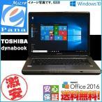 ショッピングWindows Windows10 送料無料 中古A4ノート TOSHIBA dynabook T3シリーズ Core 2 Duo-1.66GHz 2GB 80GB DVD 無線LAN付 Office 2016搭載