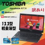 中古ノートパソコン ワイヤレス Windows10 東芝モバイルPC dynabook R731 Core i3 4GB 160GB WPS-Office2016 訳あり