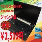 Yahoo!Micro E-pana レッツノート専門店ジャンク品 東芝 dynabook ノートPC 13.3インチ 軽量薄型 Core i3 or Core i5 部品を取りにどうぞお得 2500円〜