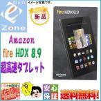 Amazon Fire HDX 8.9 64GB Wi-Fi キャンペーン 新品
