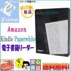 Amazon Kindle Paperwhite 電子書籍リーダー Wi-Fi 2014