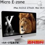 中古パソコン 解像度2560×1440 Apple iMac A1312 Late 2009 27inch 3.06GHz Intel Core 2 Duo 4GB 1TB SuperDrive Mac OS X 10.7.5 Lion搭載