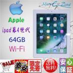 中古美品 アップル Apple iPad 第4世代 MD515J/A ホワイト 送料無料 代引可 64GB Bluetooth Wifi