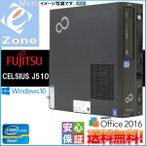 Windows10 Fujitsu CELSIUS J510 Intel Xeon E3-1275 3.40GHz 8GB 1TB DVDマルチ NVIDIA Quadro 600 WPS-Office 2016