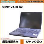 ジャンク品 通電確認済み SONY B5モバイル VAIO VGN-G2シリーズ Intel Centrino プロセッサー HDD無し