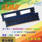 大特価 中古メモリ 内蔵 ディスクトップPC用 PC3/DDR3 8500U/10600U/12800U 1GB/2GB/4GB 良品 安心保証付 メーカー混在 激安 大量在庫!!!