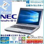 新入荷 Windows 10 正規ライセンスキー付 Core i7 無線LAN 安心日本製 NEC ビジネス向けモバイルVersaPro VB-D 4GB 250GB Kingsoft Office 2016搭載
