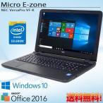 中古パソコン テンキー付 Windows10 15.6型 NEC VersaPro VF-K Celeron-2957U-1.40GHz 4GB 500GB DVDマルチ カメラ 無線LAN WPS-Office2016