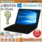 送料無料 中古ノート モバイル Windows 10 Office 2016