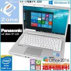 人気商品 SSDモデル 長時間駆動  Windows10 Office2016 Panasonic レッツノート CF-SX3E■極速Core i5 4300U 1.90GHz 4GB カメラ WiFi Bluetooth