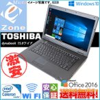 テンキー付 中古パソコン 送料無料 無線LAN付 Windows7 Office2013 東芝 dynabook Satellite B451/D■デュアルコアCeleron 2GB 250GB DVD DtoDリカバリ領域