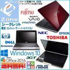 テンキー付 送料無料 Windows7 Office2013 無線LAN 東芝 人気A4ワードノートB552/F■Core i7 3520M 2.90GHz 4GB 大容量320GB マルチ DtoDリカバリ領域