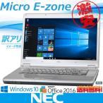 中古パソコン NEC WiFi Windows7 Office