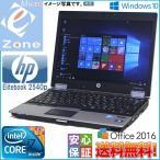 送料無料 A4中古ノート HP ProBook 6550b Celeron