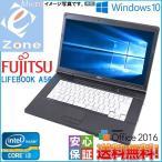 送料無料 中古ノート Fujitsu Core i3 Win7 Office