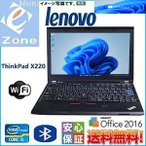 オススメ Windows 10 Lenovo ThinkPad X220 Intel Core i5 vPro 320GB 無線LAN機能 指紋 Kingsoft Office 2016搭載