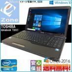 東芝 dynabook A4サイズ ノートパソコン Win7 Office