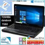 Windows10 送料無料 新品SSD改装 15.6型 東芝 ノート B551 爆速Core i7 2640M 2.80Ghz 4GB 120GB DVDマルチ 無線LAN WPS-Office 2016