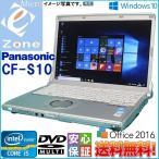 大人気 送料無料 無線LAN Windows7 Office2013 Panasonic レッツノート CF-S10C■極速二世代Core i5 4GB 大容量320GB マルチ DtoDリカバリ領域