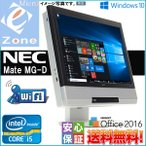 中古一体型パソコン NEC Office Win7 無線 送料無料