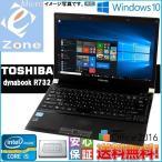 送料無料 ワイヤレス Windows10 Office2016 東芝モバイルPC dynabook R732 Core i5 3340M 4GB SSD128GB搭載 DtoDリカバリ領域
