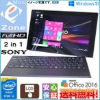 大人気 中古ノートパソコン SONY Core i7 Office タッチ機能