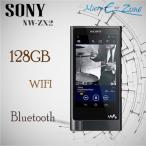 美品 Sony ウォークマンZXシリーズ[メモリータイプ] NW-ZX2 128GB 送料無料 元箱付
