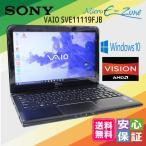 Windows10 B5型中古ノートパソコン SONY VAIO SVE11119FJB AMD E2-1800 APU 500GB 無線LAN Bluetooth機能 Kingsoft Office216搭載