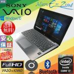 Windows 10 タッチ フルHD 13.3型ワイド SONY VAIO SVF13N1A1J Intel Core i7 4500U 8GB SSD 512GB BLUETOOTH kingsoft 2016 カメラ 人気中古ノートパソコン