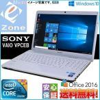 Windows10 中古A4ノート 送料無料 SONY VAIO Eシリーズ Core i5 2.53GHz 4GB 500GB スーパーマルチ Wi-fi Bluetooth カメラ Office2016搭載