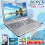 中古ノートパソコン モバイルHD 13.3型 Sony Vaio SVS13118FJS Core i5-3210M 4GB 640GB 無線 ブルーレイ Bluetooth カメラ Windows 10 WPS-Office搭載