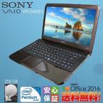 中古ノートパソコン 14 型 SONY VAIO VPCEA45FJ Pentium P6200 4GB 250GB カメラ Bluetooth マルチ 無線 Windows 10 WPS-Office搭載