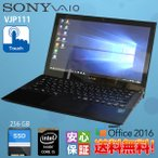 中古ノートパソコン HDモバイル 軽量 タッチパネル 11.6 型 SONY VAIO VJP111 Core i5-4210U SSD256GB 8GB Bluetooth Wifi カメラ Windows10 WPS-Office