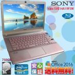 中古ノートパソコン HD 14型 Sony Vaio SVE14A19FJW インテル Core i5-3210M(2.50 GHz) HDD 750GB メモリ 4GB Bluetooth 無線 Windows 10 WPS-Office