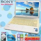 中古ノートパソコン HD 14型 Sony Vaio VPCEA4AFJ インテル Core i3-380M 4GB 320GB カメラ マルチ Bluetooth Windows 10 WPS-Office搭載
