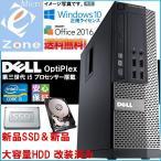 即日発送 送料無料 DELL OptiPlex 9010 SFF Intel Core i7-3.40GHz 無線LAN付 4GB 大容量500GB マルチドライブ Kingsolft Office