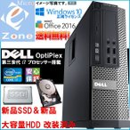 Windows10 DELL 高性能デスクトップ OptiPlex 7010SFF 極速Core i7-3770 3.40Ghz メモリ8GB 新品SSD120GB+HDD320GB DVDマルチ WPS-Office2016 送料無料