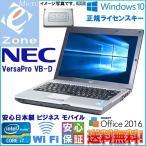 ショッピングOffice Windows 10 SSD搭載 正規ライセンスキー付 Core i7 無線LAN 安心日本製 NEC ビジネス向けモバイルVersaPro VB-D 4GB 128GB Kingsoft Office 2016搭載