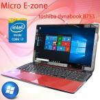 Windows10 送料無料 東芝 15.6ワイド dynabook Satellite B554 第4世代Core i5-2.50GHz WiFi 4GB 320GB Office 2016搭載