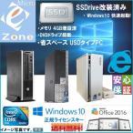 セール 中古パソコン 送料無料 Office 2013搭載 HP超小型スリムPC Compaq 8000 USD■高速Core 2 Duo 2GB 160GB DVD Win7DtoD領域
