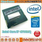 中古商品 送料無料 Intelプロセッサー Core i7 4700MQ-2.4GHz SR1PQ 64bit 6MBCache 4コア8スレッド DMI2 5GT / s