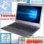 ショッピングOffice Windows10 SSD256GB搭載 中古ウルトラブック Toshiba dynabook R632 第三世代Intel Core i5プロセッサー WiFi 4GB Office2016搭載
