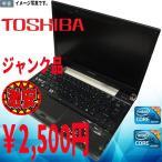 ジャンク品 東芝 dynabook ノートPC 13.3インチ 軽量薄型 Core i3 or Core i5 部品を取りにどうぞお得 2560円〜