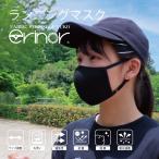 erinorランニングマスク 息がしやすい 繰り返し使える 洗濯機で洗える スポーツマスク 速乾