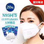 レビュー特典 KN95 マスク20枚 CE/最高FFP2認証済 米国N95同等  n95 mask kn95 mask 不織布 PM2.5対応 5層構造 3D加工 個装タイプ  離島・一部地域は追加送料