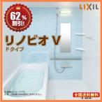 リクシル マンションリフォーム用 システムバスルーム リノビオV 62%オフ 基本仕様 Fタイプ 1317 送料無料