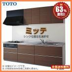 ショッピングTOTO TOTO システムキッチン ミッテ 63%オフ I型 基本プラン プライスグループ1 W2550(食洗機別途) 送料無料