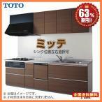 ショッピングTOTO TOTO システムキッチン ミッテ 63%オフ I型 基本プラン プライスグループ1 W2550(食洗機付) 送料無料