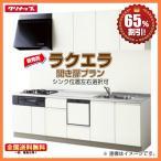 クリナップ システムキッチン 新型ラクエラ 65%オフ グランド I型 開き扉シリーズ W2700TG(食洗機付) 送料無料